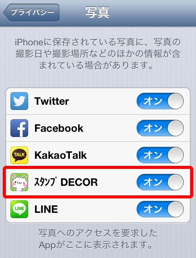 無料スタンプ使い放題★スタンプ@DECOR★登録不要 ヘルプページ